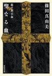 龍の黙示録 聖なる血-電子書籍