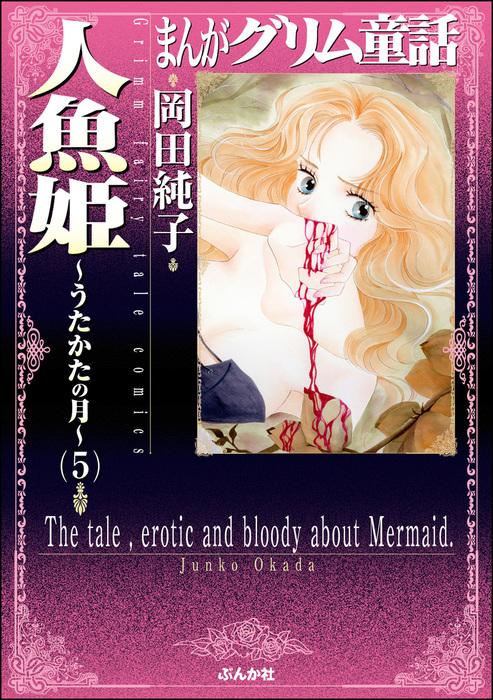 まんがグリム童話 人魚姫~うたかたの月~ 5巻-電子書籍-拡大画像
