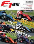 F1速報 2017 NEWマシン情報号-電子書籍