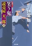 笑う鬼~読売屋 天一郎(五)~-電子書籍