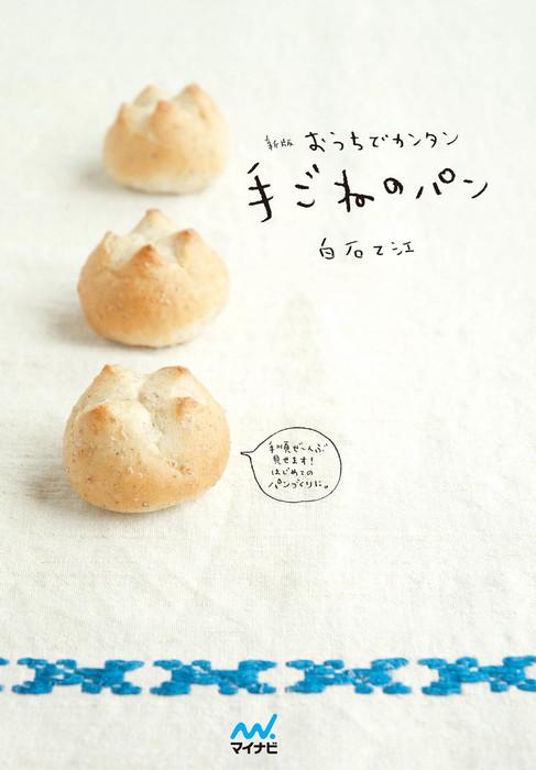 新版 おうちでカンタン手ごねのパン拡大写真