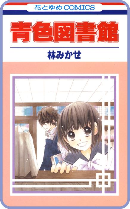 【プチララ】青色図書館 story02拡大写真