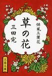 草の花 俳風三麗花-電子書籍