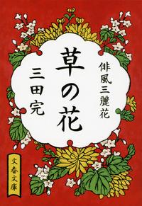 草の花 俳風三麗花