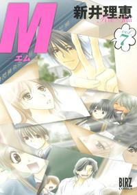 M-エム- (7)-電子書籍
