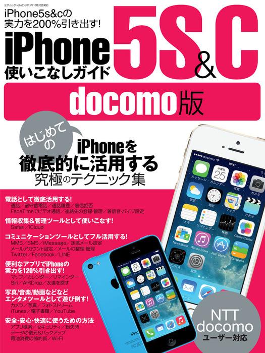 iPhone5s&c使いこなしガイド docomo版拡大写真