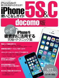 iPhone5s&c使いこなしガイド docomo版-電子書籍