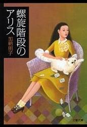 螺旋階段のアリス-電子書籍