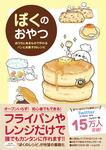 ぼくのおやつ - おうちにあるもので作れるパンとお菓子56レシピ --電子書籍