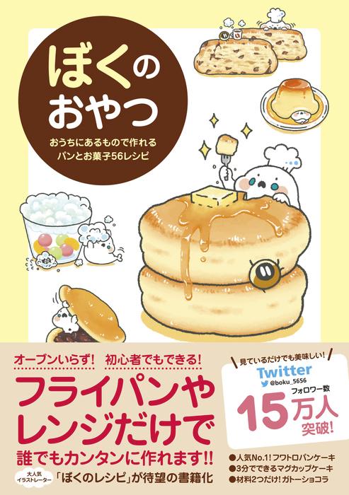 ぼくのおやつ - おうちにあるもので作れるパンとお菓子56レシピ -拡大写真