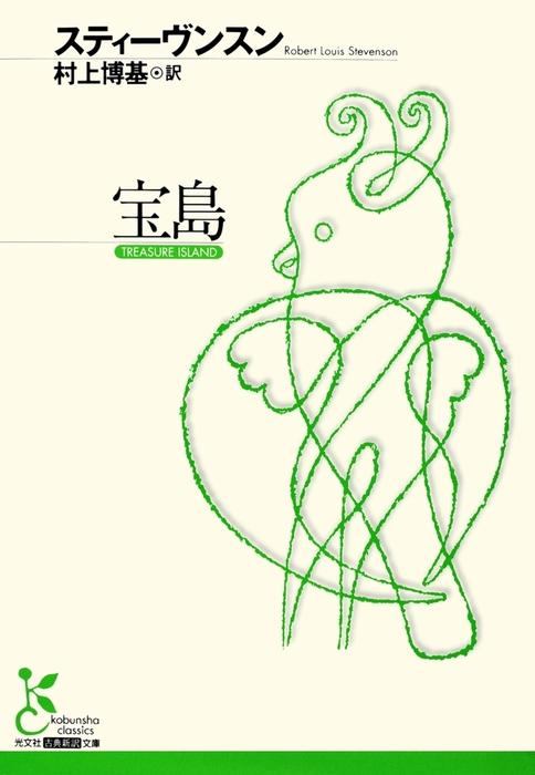 宝島-電子書籍-拡大画像