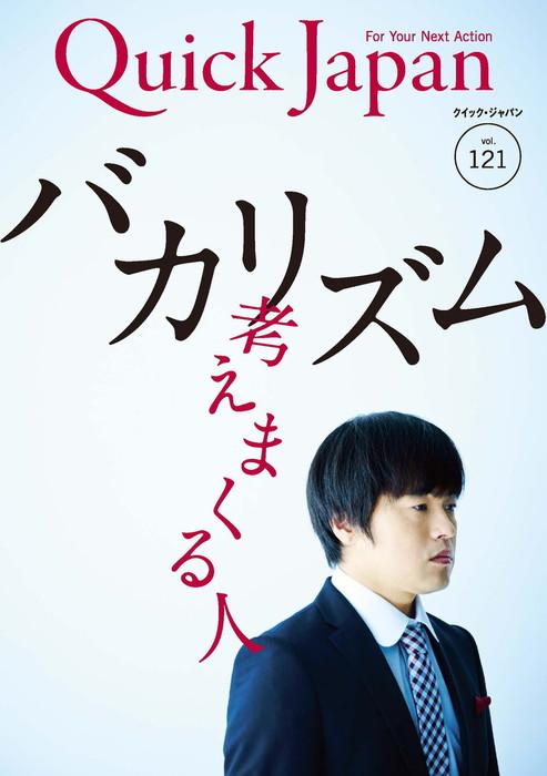 Quick Japan(クイック・ジャパン)Vol.121  2015年8月発売号 [雑誌]-電子書籍-拡大画像