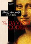 ダ・ヴィンチ・コード Special Illustrated Edition-電子書籍