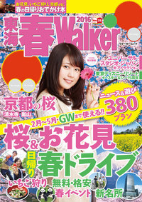 東海春Walker2016-電子書籍