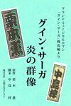 グイン・サーガ 炎の群像-電子書籍
