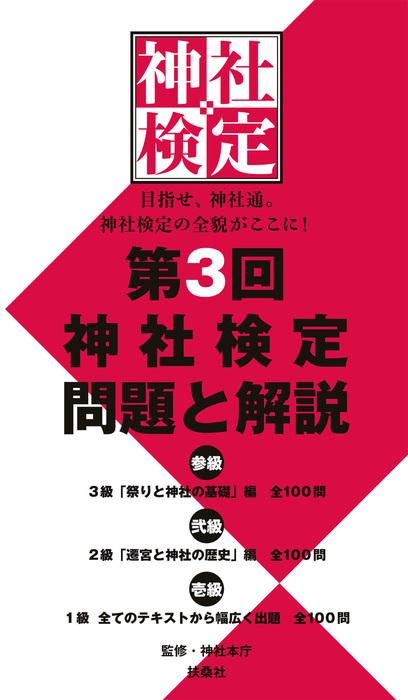 第3回 神社検定 問題と解説 参級 弐級 壱級拡大写真