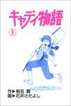キャディ物語 1巻-電子書籍
