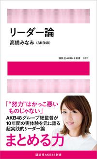 リーダー論【電子版限定写真4点つき】-電子書籍