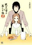 親父の愛人と暮らす俺 (2)-電子書籍