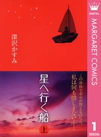 星へ行く船 上-電子書籍