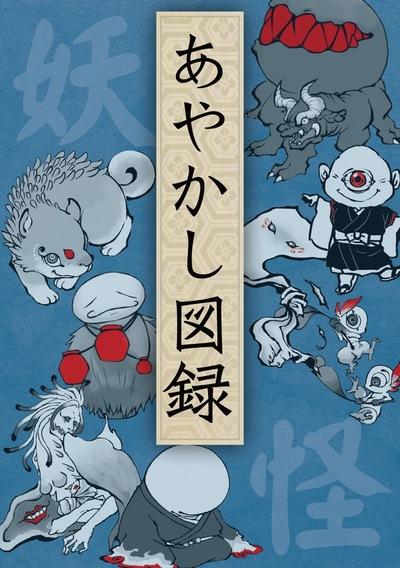 現代版 妖怪絵巻・あやかし図録-電子書籍