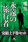 永遠の旅行者 完結上下巻セット 【電子版限定】-電子書籍