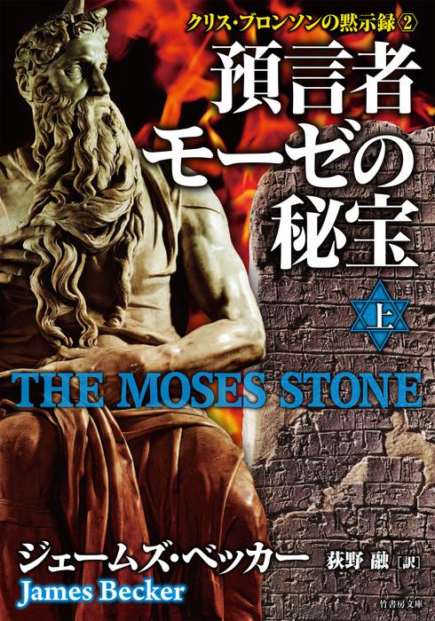 クリス・ブロンソンの黙示録2 預言者モーゼの秘宝 上拡大写真