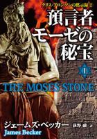 クリス・ブロンソンの黙示録2 預言者モーゼの秘宝(竹書房文庫)