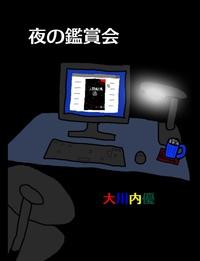 絵本「夜の鑑賞会」