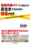 健康常識のウソに騙されず長生きするための88の知恵-電子書籍