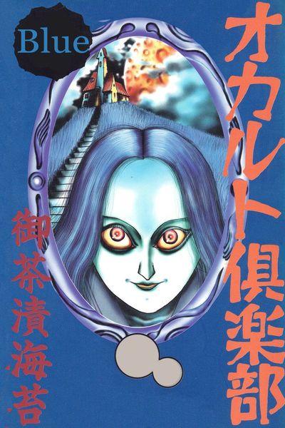 オカルト倶楽部 Blue-電子書籍