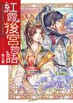 紅霞後宮物語 第五幕-電子書籍