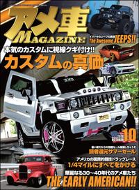 アメ車MAGAZINE【アメ車マガジン】2016年10月号-電子書籍