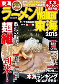 ラーメンWalker東海2015