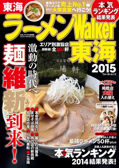 ラーメンWalker東海2015-電子書籍