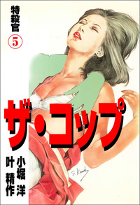 ザ・コップ 特殺官 5-電子書籍