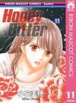 Honey Bitter 11-電子書籍