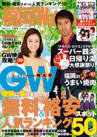 FukuokaWalker福岡ウォーカー 2014 5月号