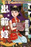 出前姫 民話ボンボン-電子書籍