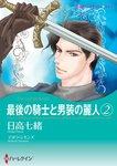 最後の騎士と男装の麗人 2-電子書籍