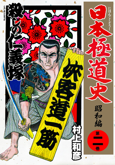 日本極道史~昭和編 第二巻-電子書籍-拡大画像