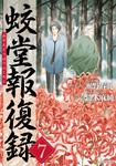 蛟堂報復録7-電子書籍