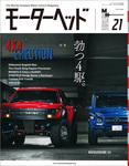 モーターヘッド Vol.21-電子書籍