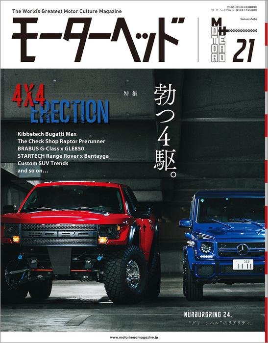 モーターヘッド Vol.21拡大写真