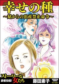 幸せの種~姑からの出産禁止命令~-電子書籍