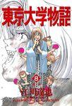 東京大学物語 第8巻-電子書籍