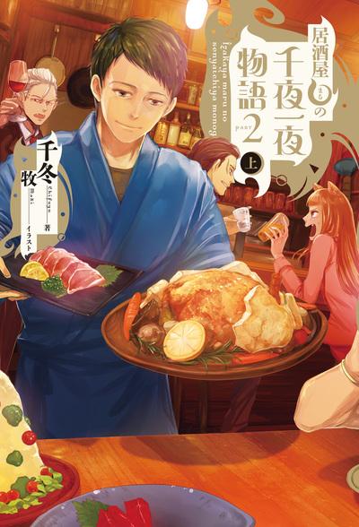 居酒屋まるの千夜一夜物語 PART2 上-電子書籍