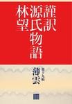 謹訳 源氏物語 第十九帖 薄雲(帖別分売)-電子書籍