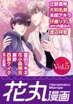 花丸漫画 Vol.5-電子書籍