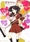 きぐるみ防衛隊(2)-電子書籍